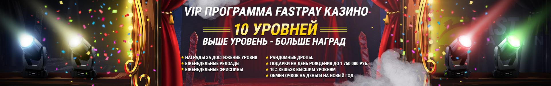 Новая ВИП система казино FastPay