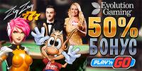 Новые вселенные бонусов Play'n GO и Evolution в казино ZigZag777