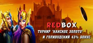 Турнир «Каннское Золото» и 43% голливудский бонус от РедБокс казино
