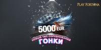 Новый денежный турнир Газ в Пол в казино Плейфортуна