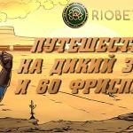 Бездепозитные фриспины в слоте Wild Wild West от казино RioBet