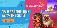 Провайдер Pragmatic Play в Booi казино