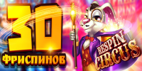 Фриспины в слоте Respin Circus от Арго казино