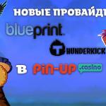 Новые провайдеры Blueprint и Thunderkick в Pin Up Casino