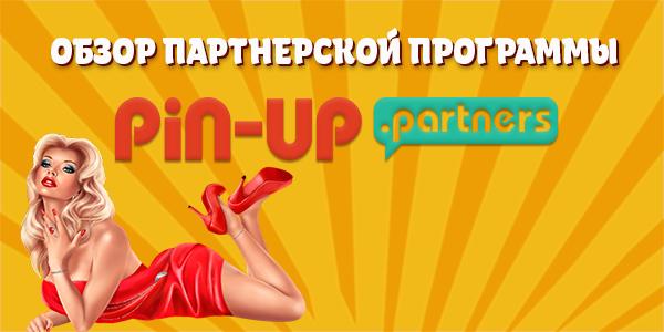 Обзор партнерской программы Pin-Up Partners