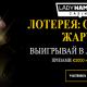 Денежная лотерея Одолей жару в казино Леди Хаммер
