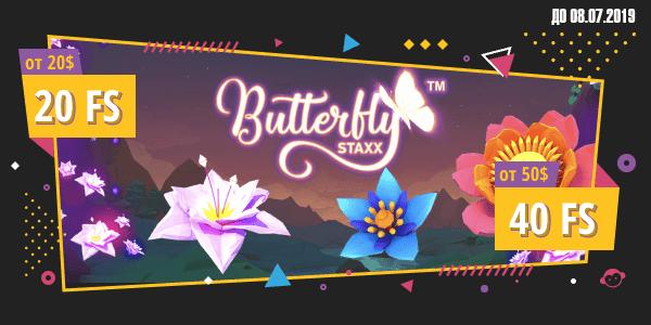 фриспины за депозит в слоте Butterfly Staxx от казино Booi