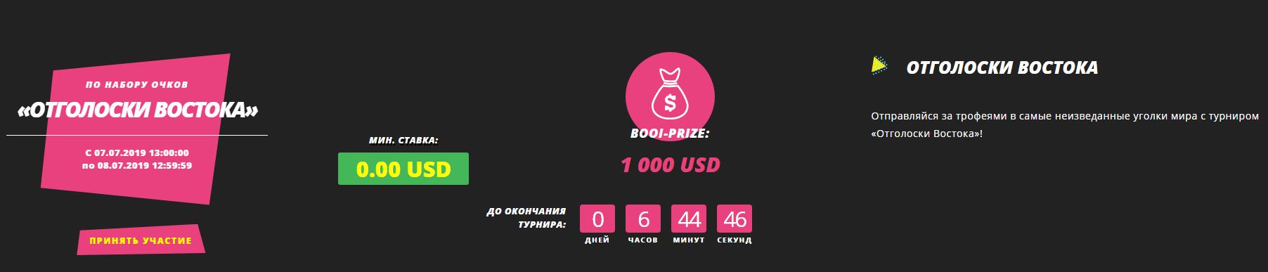 Денежный турнир Отголоски Востока в казино Booi
