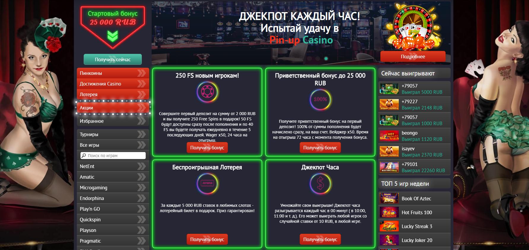 эксклюзивный казино бонус от Pin Up Casino на первый депозит