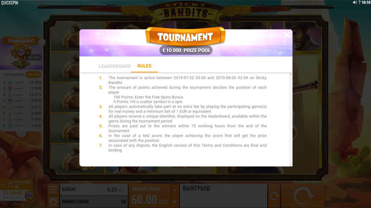Крупномасштабный турнир QUICK SUMMER CASH