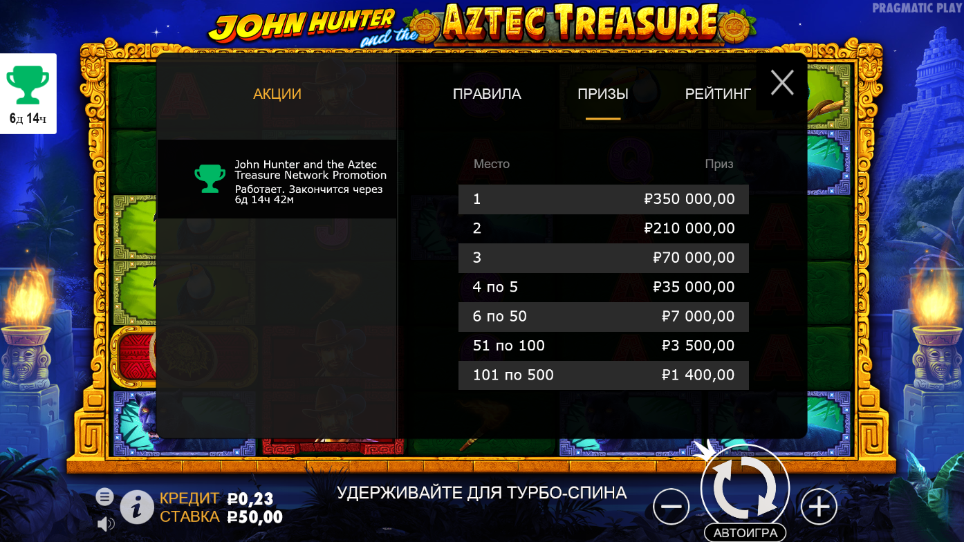 "Крупномасштабный турнир ""John Hunter and the Book of Secrets"""