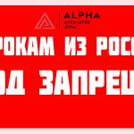 Сети онлайн казино Alpha Affiliates не принимают российских игроков