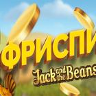 Фриспины в слоте Jack And The Beanstalk от казино RioBet