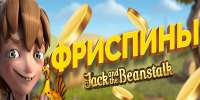 Фриспины в слоте Jack And The Beanstalk от казино RioBet