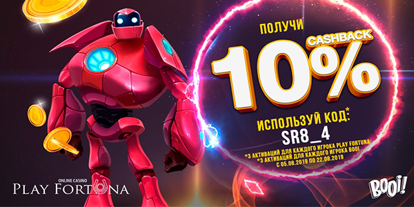 Кэшбек 10% в казино Play Fortuna и Booi