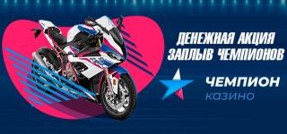 Денежная акция Заплыв Чемпионов в казино Champion