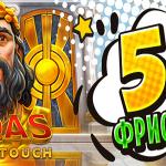 Получи 50 фриспинов в слоте Midas Golden Touch в казино ZigZag777