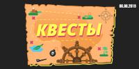 Новый тип соревнований: Квесты в казино Booi