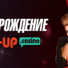 Праздничный салют из фриспинов в Pin Up Casino