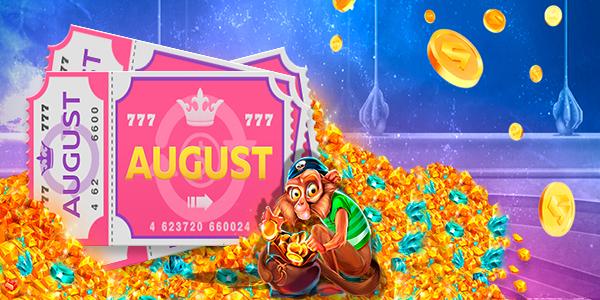 Августовская лотерея от казино Slotum