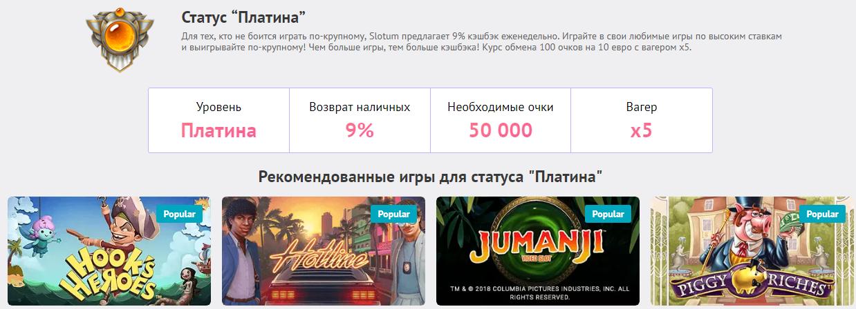 Новая программа лояльности в Slotum Casino