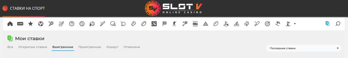 Ставки на спорт в SlotV Casino