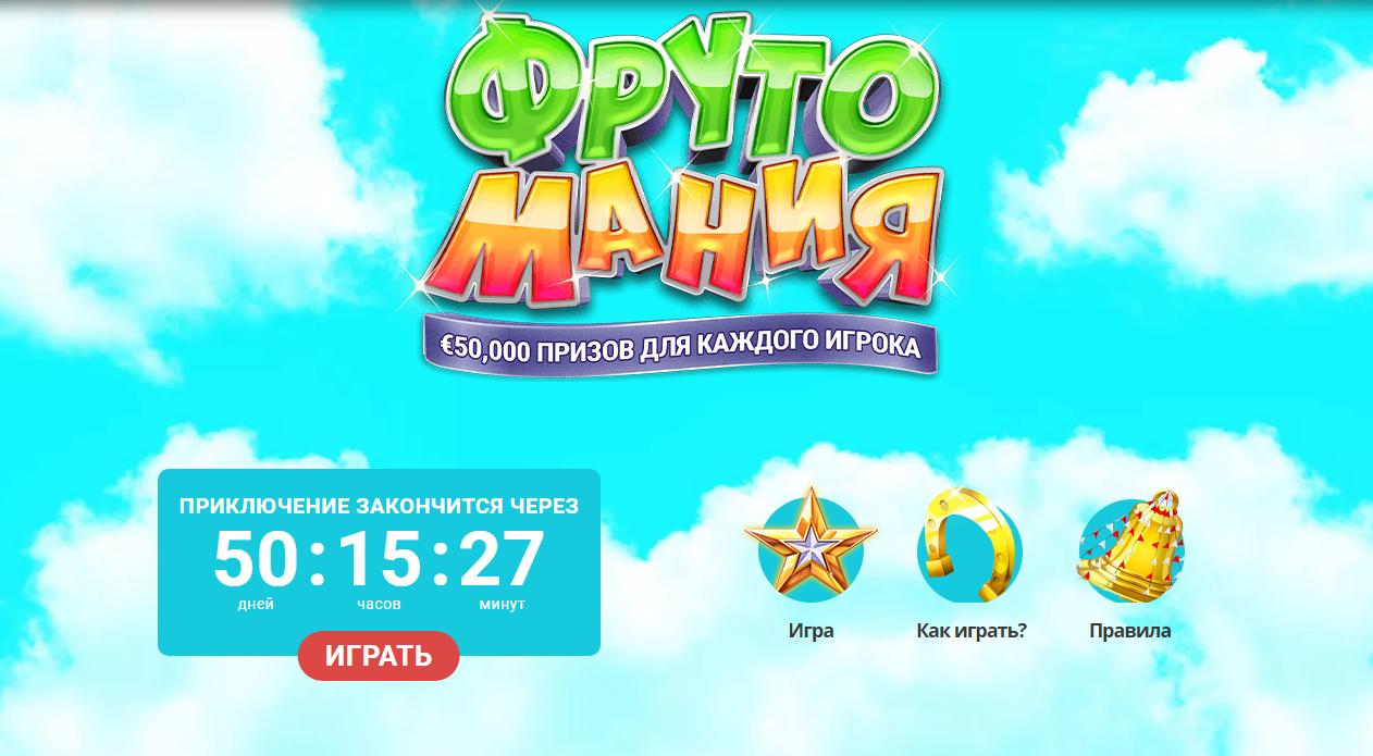 Денежный турнир Фрутомания в казино BitStarz