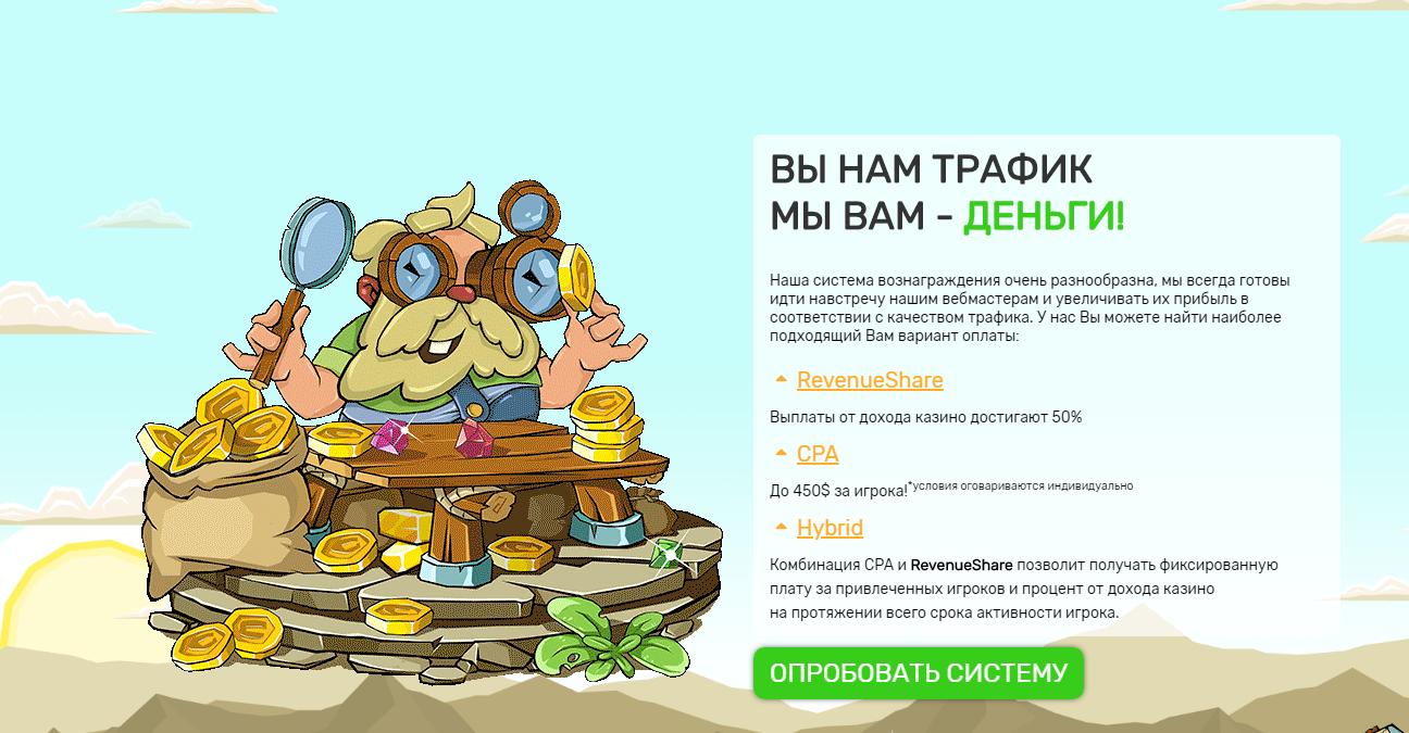 Общий вид и основные модели работы в партнерские программы Gambling Craft