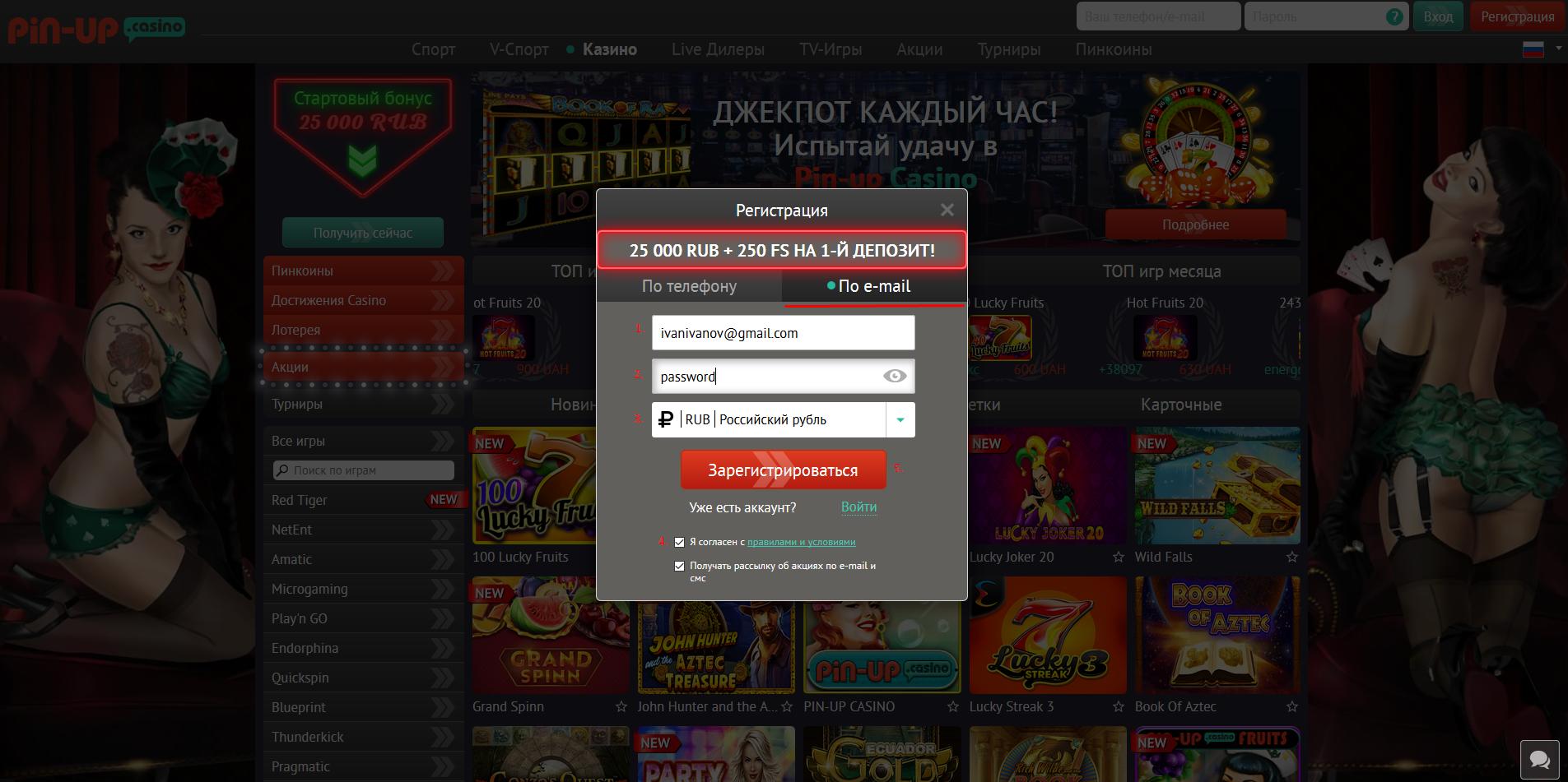 Регистрация в онлайн казино по электронной почте