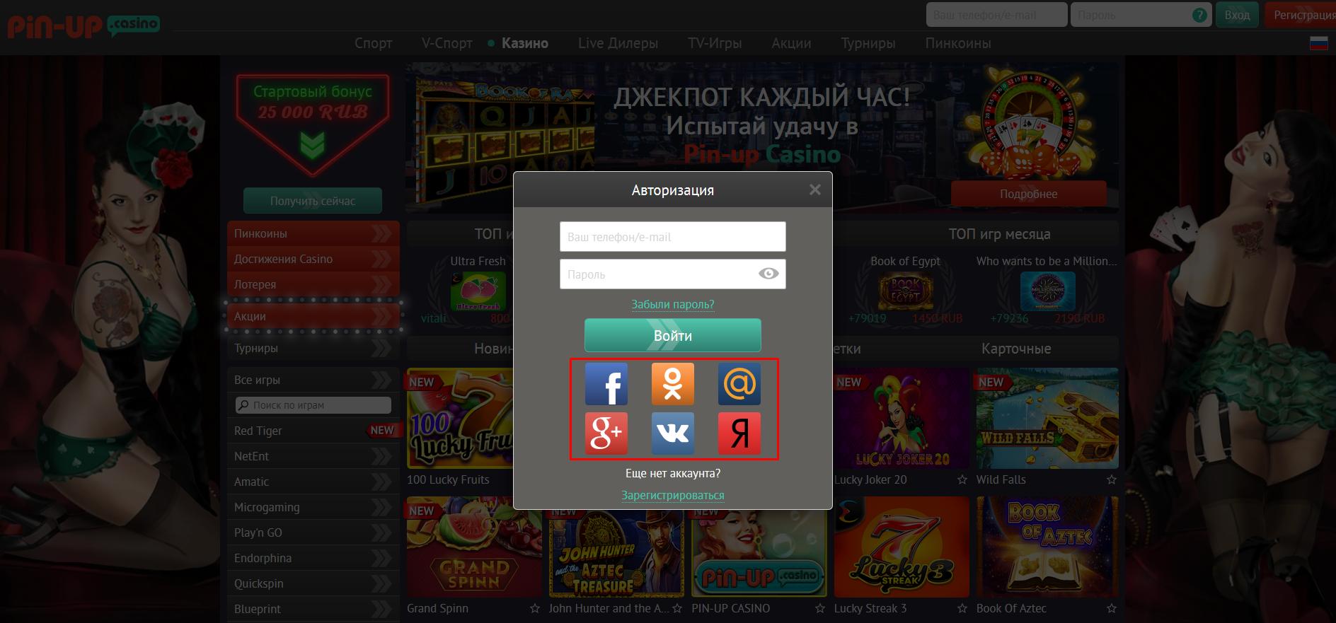 Регистрация в онлайн казино по номеру телефона