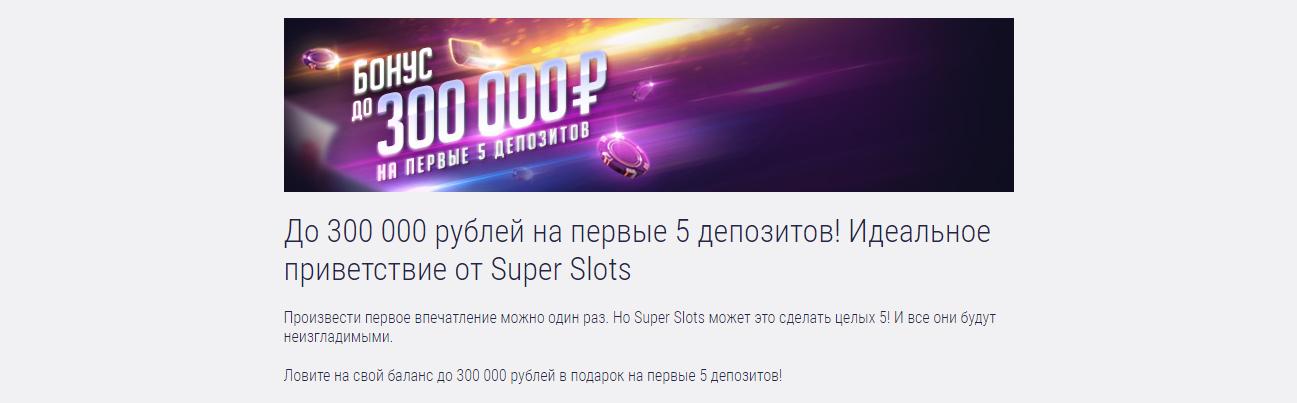 Бонусы в Супер Слот Казино