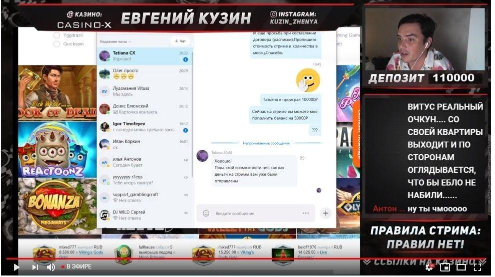Бывший участник ДОМА 2 aka стример Евгений Кузин крутит на фантики