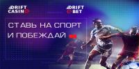 В казино Drift открылась букмекерская контора Drift Bet