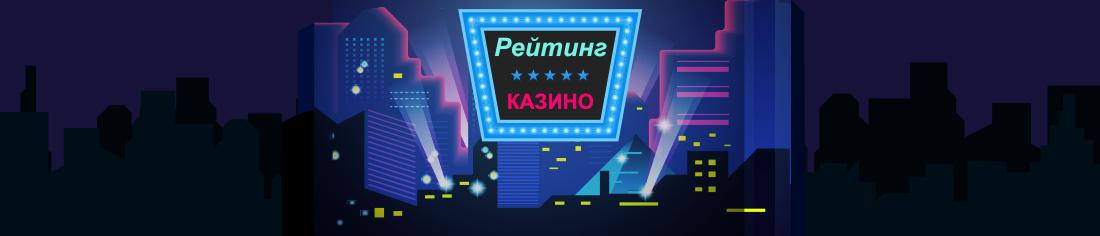 Рейтинги онлайн казино по мнению сайта Casino Bazar