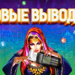 В онлайн казино Booi и Play Fortuna появился холд суммы выплат