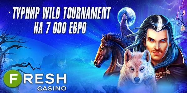 Денежный турнир Wild Tournament в казино Fresh