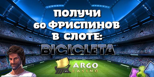 Акция в честь национального чемпионата от казино Арго