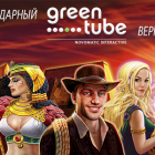 В сети казино Play Attack появился провайдер Green Tube