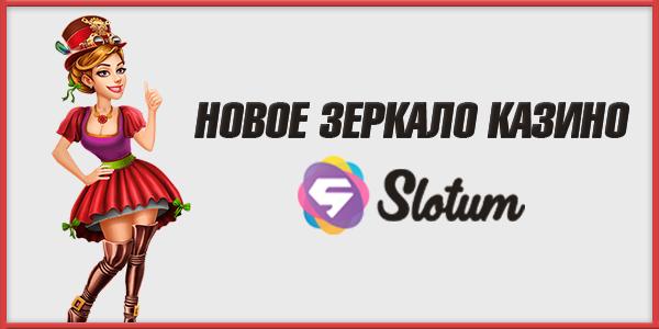Новое зеркало в казино Slotum и итоги августовской лотереи
