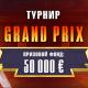 Денежный турнир Grand Prix от Playson