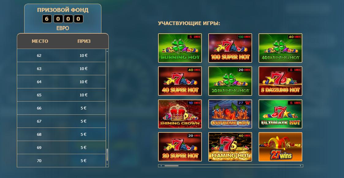 Денежный турнир EGT STAR в ROX казино – как стать участником?