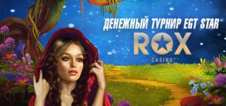 Денежный турнир EGT STAR в ROX казино