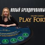 Новый брендированный блэкджек в Play Fortuna