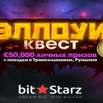 """Денежная акция """"Хэллоуин квест"""" в казино BitStarz"""