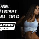 """Денежная лотерея """"Бей первым"""" в казино Lady Hammer"""