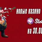 Новые казино турниры Slotum с призовым фондом 30.000 $