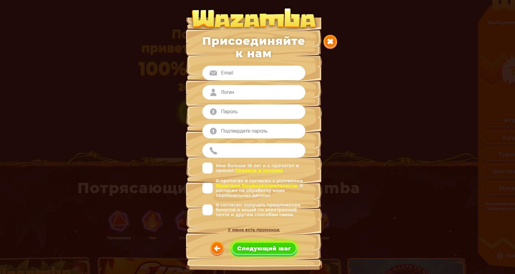 Регистрация в Вазамба казино