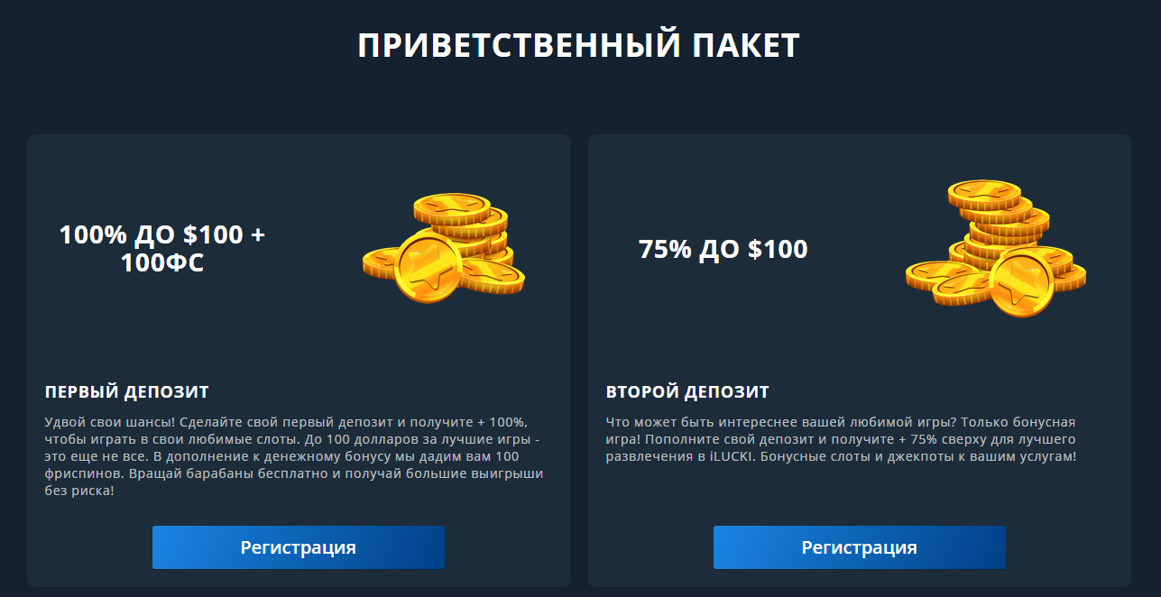 Бонусы лаки казино