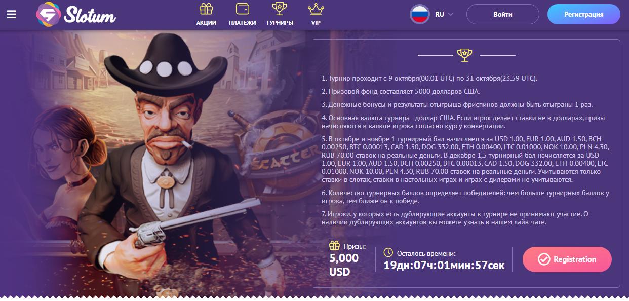 Новые казино турниры Slotum – как стать участником?